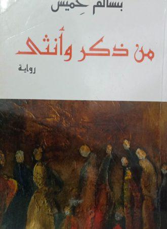 من ذكر وأنثى - بنسالم حميش
