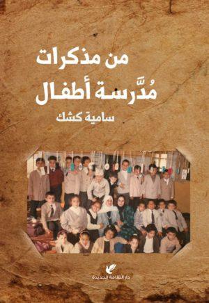 من مذكرات مدرسة أطفال - سامية كشك