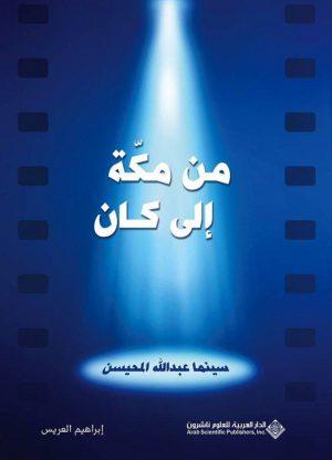 من مكة إلى كان - سينما عبد الله المحيسن - إبراهيم العريس
