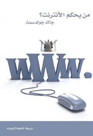 من يحكم الإنترنت؟ جاك جولدسميث