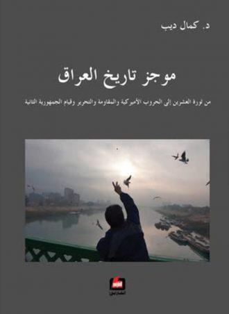 موجز تاريخ العراق - كمال ديب