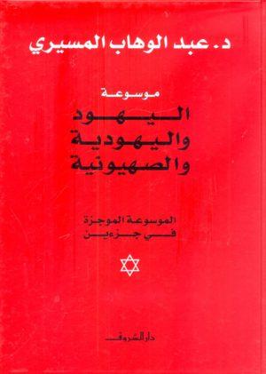موسوعة اليهود واليهودية والصهيونية - عبد الوهاب المسيري