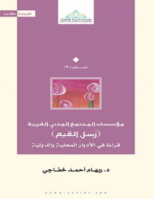 مؤسسات المجتمع المدني الغربية (رسل القيم) - قراءة في الأدوار المحلية والدولية