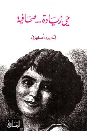 مي زيادة صحافية - أحمد أصفهاني