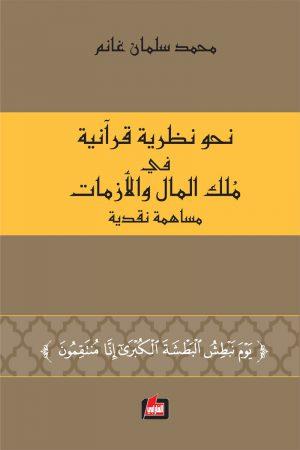 نحو نظرية قرآنية في ملك المال والأزمات - محمد سلمان غانم