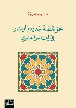 نحو نهضة جديدة لليسار في العالم العربي - كريم مروة