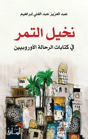 نخيل التمر في كتابات الرحالة الأوروبيين - عبد العزيز عبد الغني إبراهيم