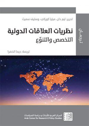 نظريات العلاقات الدولية، التخصص والتنوع