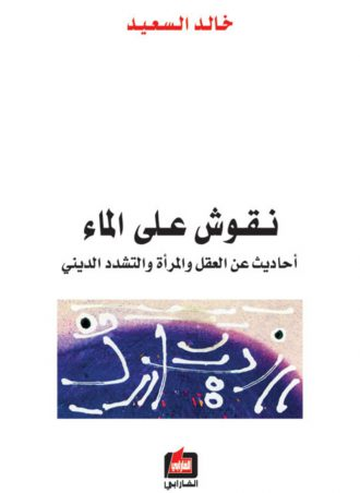 نقوش على الماء - خالد السعيد