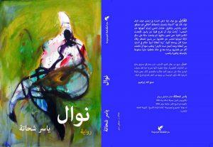 نوال - ياسر شحاتة