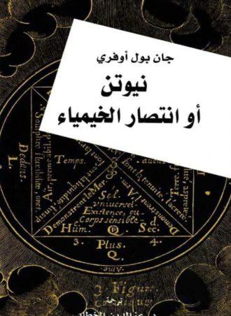 نيوتن أو انتصار الخيمياء - جان بول أوفري