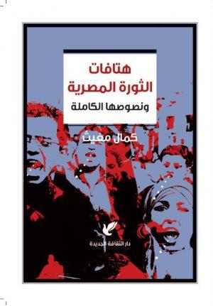 هتافات الثورة المصرية - كمال مغيث