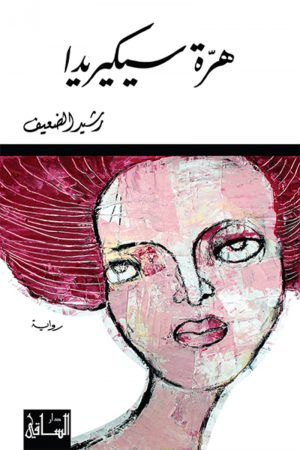هرة سيكيريدا - رشيد الضعيف
