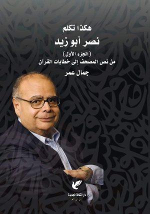 هكذا تكلم نصر أبو زيد - جمال عمر