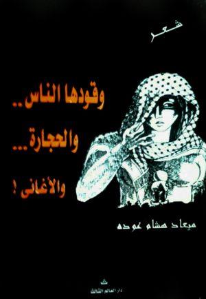 وقودها الناس والحجارة والأغاني - ميعاد هشام عودة