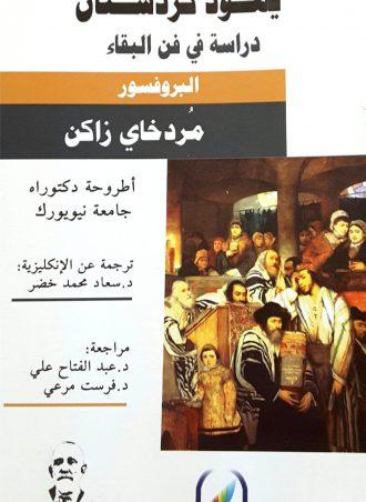 يهود كردستان - مردخاي زاكن