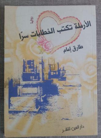 الأرملة تكتب الخطابات سرا-طارق إمام