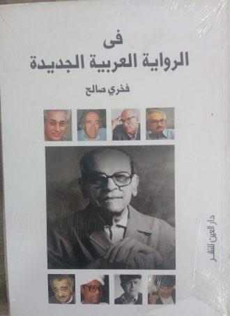 في الرواية العربية الجديدة