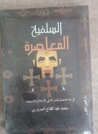 السلفية المعاصرة-محمد عبدالفتاح السروري