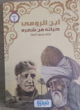 وجوه لا تنسى-محمود عبد الشكور