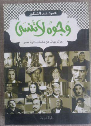 وجوه لا تنسى محمود عبد الشكور