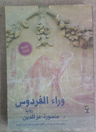 وراء الفردوس - منصورة عز الدين