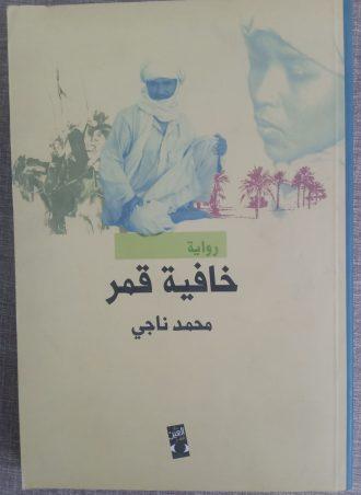 خافية قمر - محمد ناجي