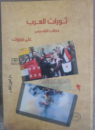 ثورات العرب علي مبروك