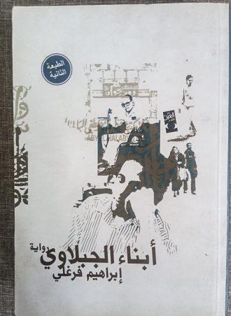 أبناء الجبلاوي-إبراهيم فرغلي