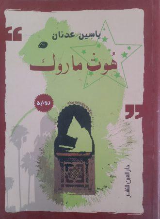 هوت ماروك ياسين عدنان