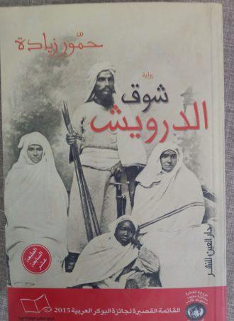 شوق الدرويش -حمور زيادة