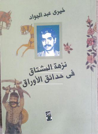 نزهة المشتاق في حدائق الأوراق-خيري عبد الجواد