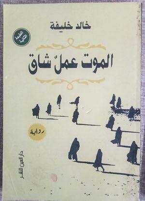 الموت عمل شاق خالد خليفة