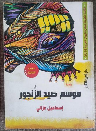 موسم صيد الزنجور-إسماعيل غزالي