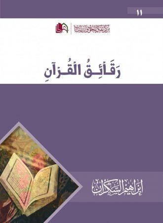 رقائق القرآن، إيراهيم السكران
