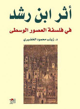 اثر ابن رشد في فلسفة العصور الوسطى - زينب محمود الخضيري