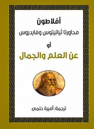 محاورتا ثياتيتوس وفايدروس أو عن العلم والجمال - أفلاطون