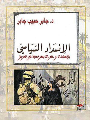 الانسداد السياسي - جابر حبيب جابر