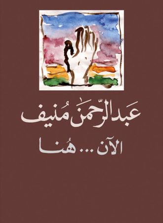 الآن هنا - عبد الرحمن منيف