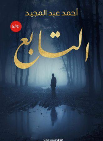 التابع - أحمد عبد المجيد