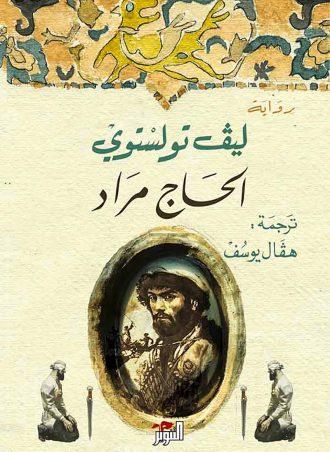 الحاج مراد - تولستوي