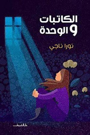 الكاتبات والوحدة - نورا ناجي