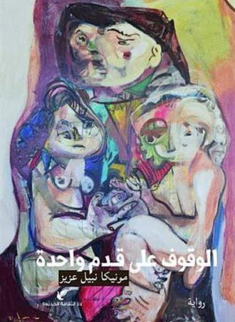 الوقوف على قدم واحدة - مونيكا نبيل عزيز