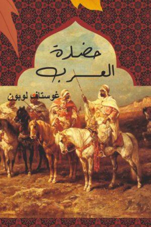 حضارة العرب - غوستاف لوبون