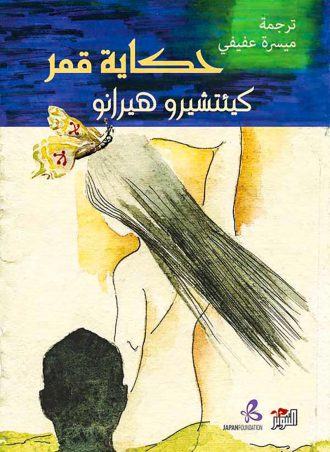 حكاية قمر - كيئتشيرو هيرانو