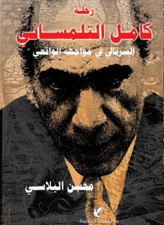 رحلة كامل التلمساني - محسن البلاسي