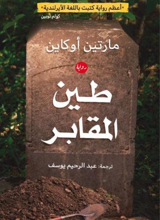 طين المقابر - مارتين أوكاين