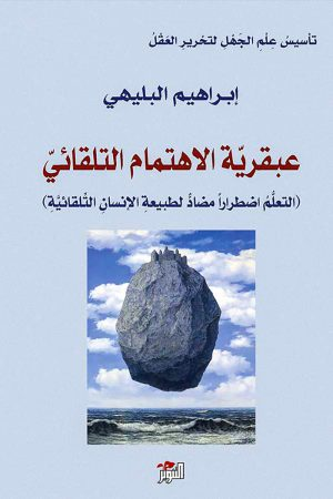 عبقرية الاهتمام التلقائي - إبراهيم البليهي