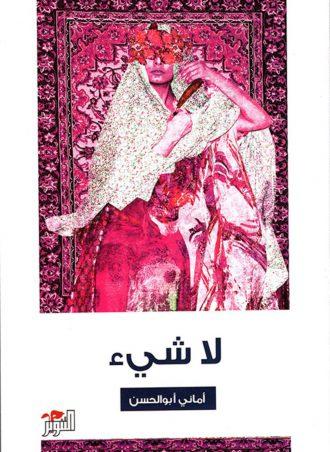 لا شيء - أماني أبو الحسن