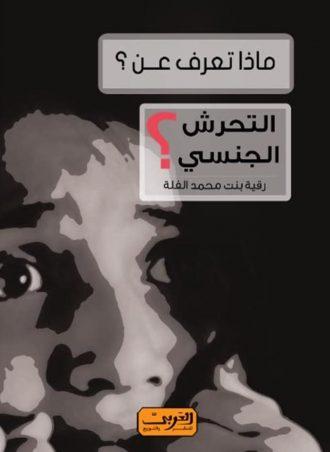 ماذا تعرف عن التحرش الجنسي؟ - رقية بنت محمد الفلة